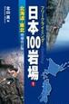 日本100岩場 フリ-クライミング 1(北海道・東北) 増補改訂版