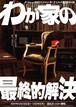台本付パンフレット26th 『わが家の最終的解決 』
