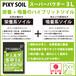PIXY SOIL スーパーパウダー3L