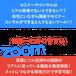自宅にいながらセミナー、コンサルを始めたい講師・コンサルタントのための「ZOOMの使い方」