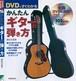教則本「DVDですぐわかる  かんたんギターの弾き方」