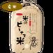 特別栽培米コシヒカリ<玄米>5Kg