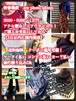 C【即納】15-20点 新春福袋!アウター入り!複数指定可能!衣類鞄のみ!