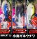 IMAKATSU / 小南ギルウチワ
