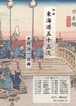 N1603-10 Tokaido-53tsugi II(Shakuhachi, Shamisen, Koto, 17/Y. NAKAMURA /Full Score)
