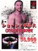 数量限定『プロレスリングZERO1 17周年記念公認ブレスレット 』ショーン・ギネス選手バージョン