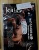 月刊kalas(カラス)0~26号【バラ売り不可】