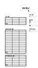 家計簿テンプレートA5・2枚