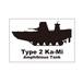 戦車ステッカー 特二式内火艇カミ