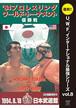 復刻!U.W.F.インターナショナル最強シリーズ vol.8 `94ワールドトーナメント優勝戦 ダブルタイトルマッチ