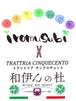 つながる広場「iromusubi」ご縁ひろがるオープニングパーティ大人参加券