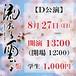 D【大学生以下】 27日13:00(開場12:00) 流れる雲よ2017大阪