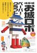 お城ロボペーパークラフト【限定販売】