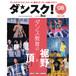 『ダンスク!』第8号 2016年11月刊行