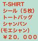 T-SHIRT・シール(5枚)・トートバッグ・シャンパン(モエシャン)