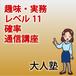 【実務コース】レベル11