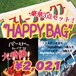 【期間限定SALE】豪華3点 HAPPY BAG!