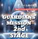 乗船券/月額オンラインジム『ガーディアンズ・ミッション』セカンドステージ