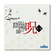 【予約商品】たすくとしょうや 朗読CD 陰陽師の呪 第2巻