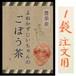 よねかずじいちゃんのごぼう茶 1袋(20g)