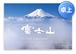 2019年カレンダー by 富士山写真家オイ【卓上タイプ】