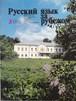 「外国人の為のロシア語」 プーシキン記念国立ロシア語大学 1988年第3号 ソノシート付