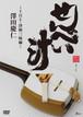 【a-force限定】澤田慶仁『せんべい汁~THE・津軽三味線~』<特典付>