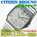 シチズン 紳士 レグノクォーツ RS25-0191 定価¥10,000-(税別)