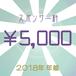 5千圓 年越スポンサー