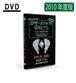 【クオ・メソッド】習得DVD「完全版」