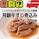【5袋】飛騨牛すじ煮込み しょうゆ味
