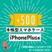 【追加用】iPhonePlusの手帳型スマホケースに変更する
