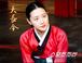 ☆韓国ドラマ☆《宮廷女官チャングムの誓い》DVD版 全54話 送料無料!