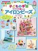 子どもの手芸 ワクワク楽しいアイロンビーズ (ひとりでできる!For Kids!!) 単行本(ソフトカバー)