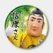 02 信康さんグッズ 缶バッジ生顔(緑)