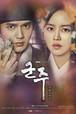 韓国ドラマ【君主〜仮面の主人〜】Blu-ray版 全20話