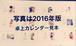 【Bパック】 primary IORI 限定★お楽しみ袋 2017年版