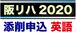 阪大入試リハーサル2020 添削【英語】