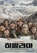☆韓国映画☆《ヒマラヤ》DVD版 送料無料!