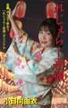 【送料無料キャンペーン中!】小日向由衣「れじぇらー音頭」カセット・テープ