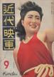 近代映画 昭和21年9月(2巻9号)飯島正、南部圭之助、岸松雄、大黒東洋士