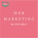 【女性限定】WEBマーケティングセミナー|札幌