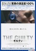 (1) THE GUILTY ギルティ