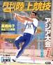 月刊陸上競技2002年11月号