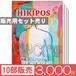 【10部セット販売】ひきポス6号「ひきこもりと父」【ひきポスを広める】