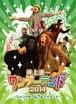 井上恵一ワンダーランド2014~ジャングルグルグルアイランド~DVD