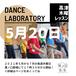 5月20日【第1部】☆ダンラボレッスンチケット★