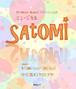 ミュージカル「SATOMI」公演Blu-ray