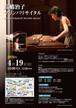 2020.4.19高橋治子 マリンバリサイタル/学生前売りチケット2.000円