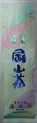 岡山茶 【100g】